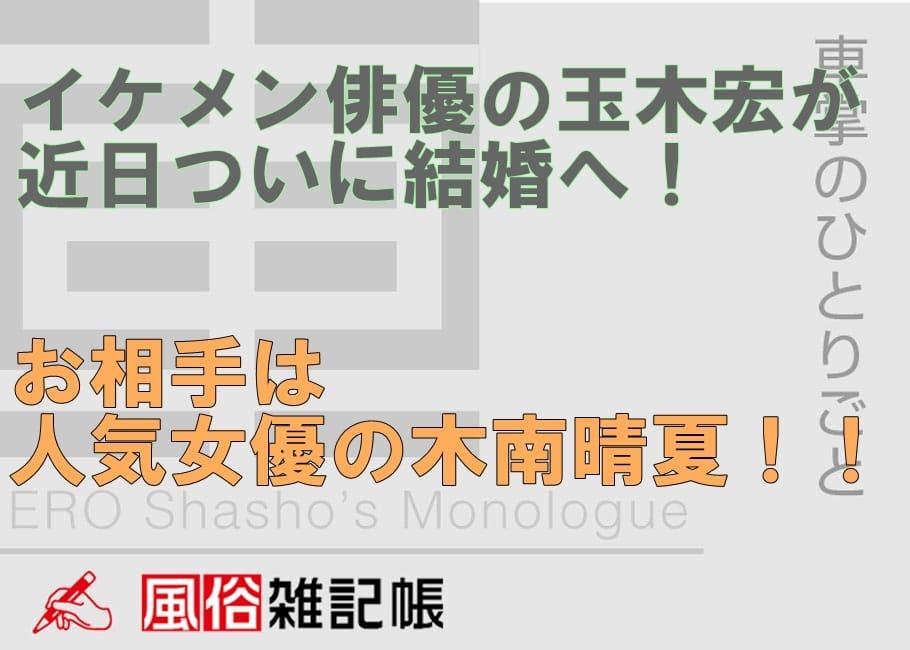 イケメン俳優の玉木宏が近日ついに結婚へ!お相手は人気女優の木南晴夏!!