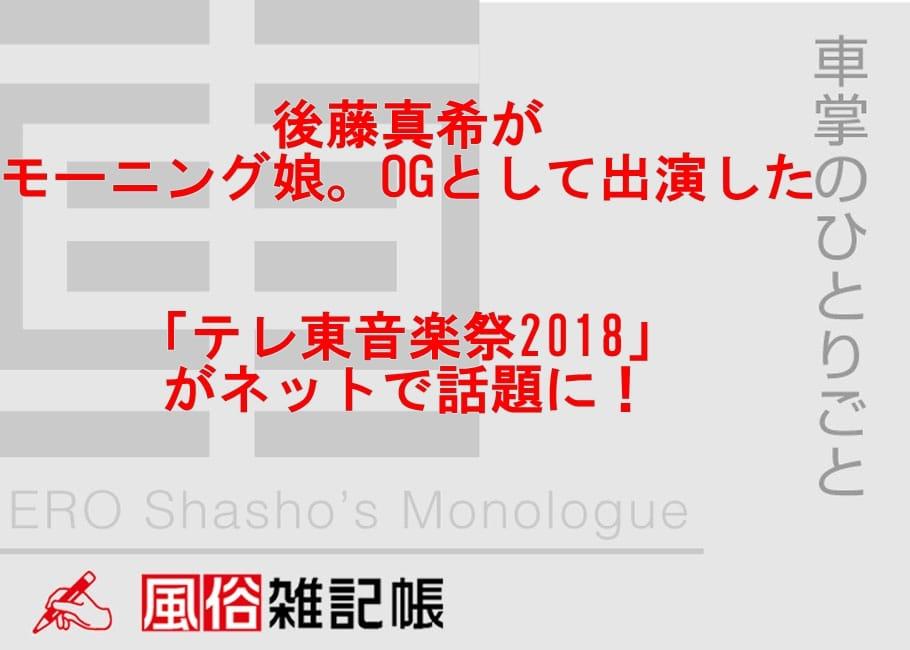 後藤真希がモーニング娘。OGとして出演した「テレ東音楽祭2018」がネットで話題に!