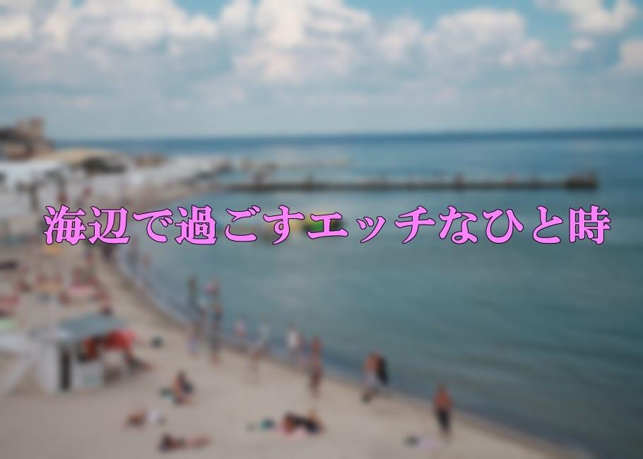 海辺で過ごすエッチなひと時