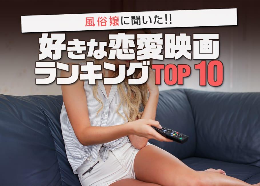 風俗嬢に聞いた!好きな恋愛映画ランキングTOP10!