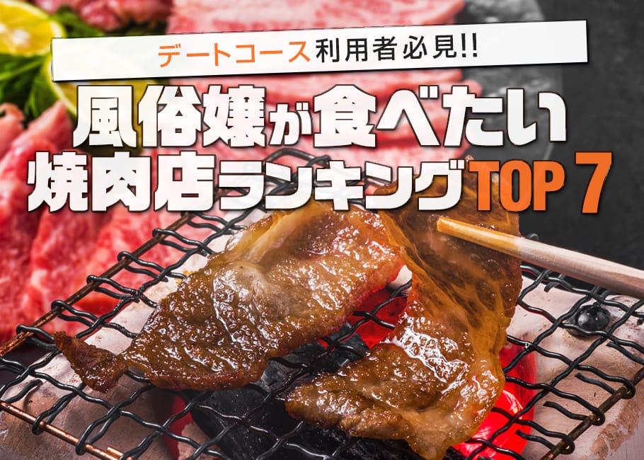 デートコース利用者必見!風俗嬢が食べたい焼肉店ランキングTOP7
