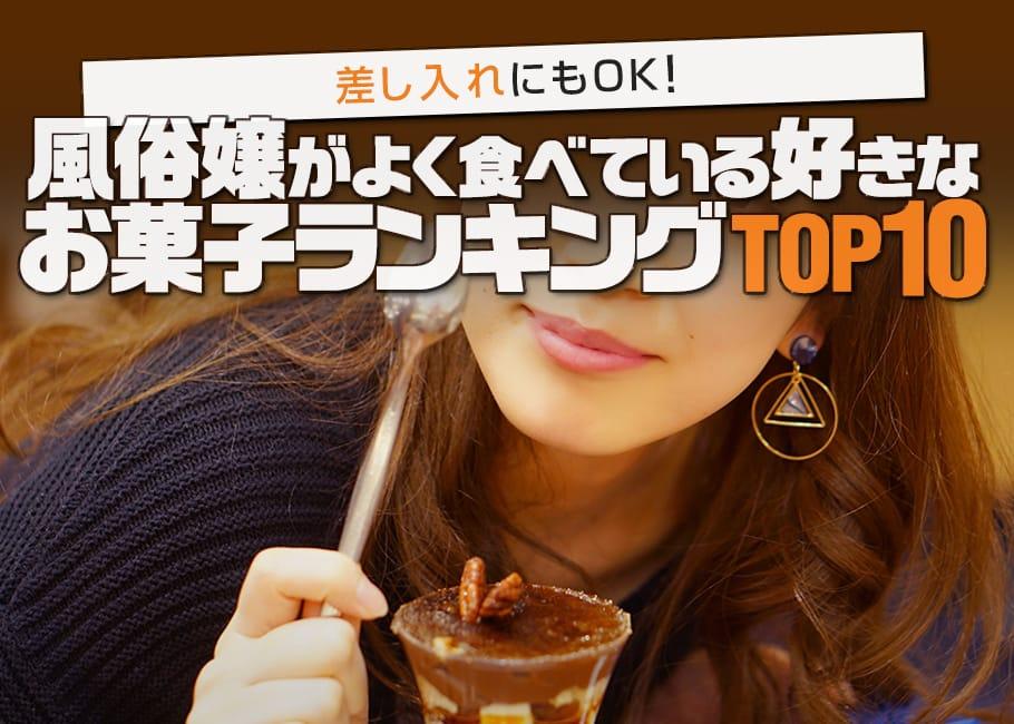 差し入れにもOK!風俗嬢がよく食べている好きなお菓子ランキングTOP10