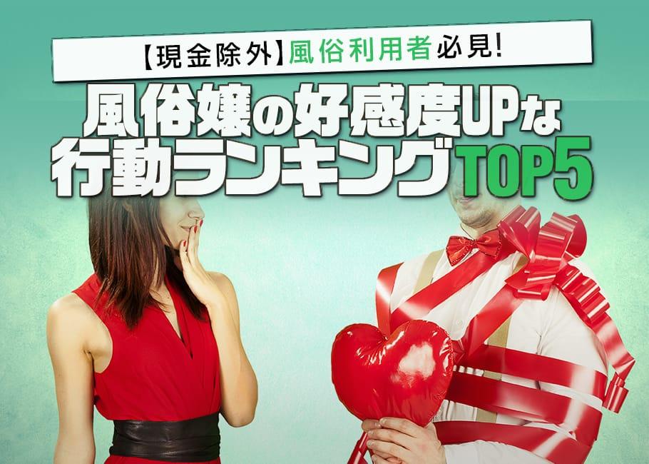 【現金除外】風俗利用者必見!風俗嬢の好感度UPな行動ランキングTOP5