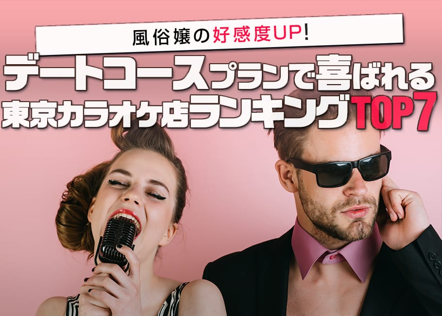 風俗嬢の好感度UP!デートコースプランで喜ばれる東京カラオケ店ランキングTOP7