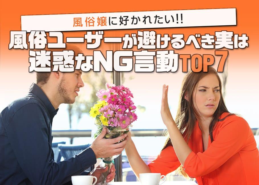 風俗嬢に好かれたい!風俗ユーザーが避けるべき実は迷惑なNG言動TOP7