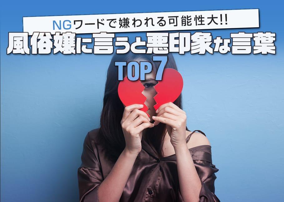 NGワードで嫌われる可能性大!風俗嬢に言うと悪印象な言葉TOP7