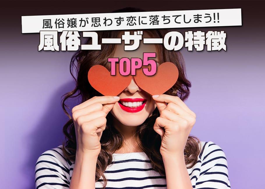 風俗嬢が思わず恋に落ちてしまう風俗ユーザーの特徴TOP5