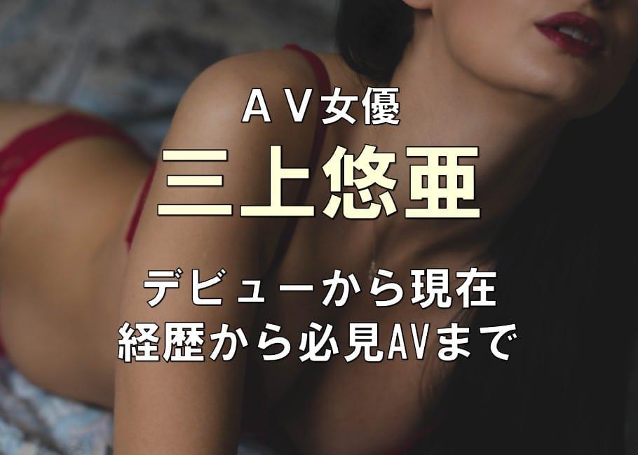 AV女優「三上悠亜」デビューから現在【経歴から必見AVまで】