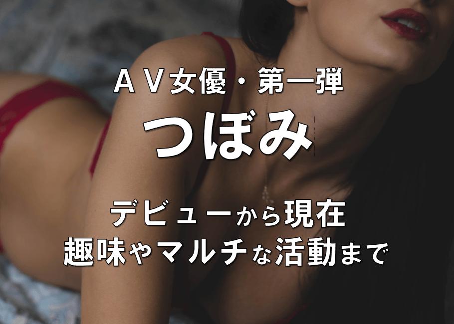 AV女優「つぼみ」デビューから現在【趣味やマルチな活動まで】