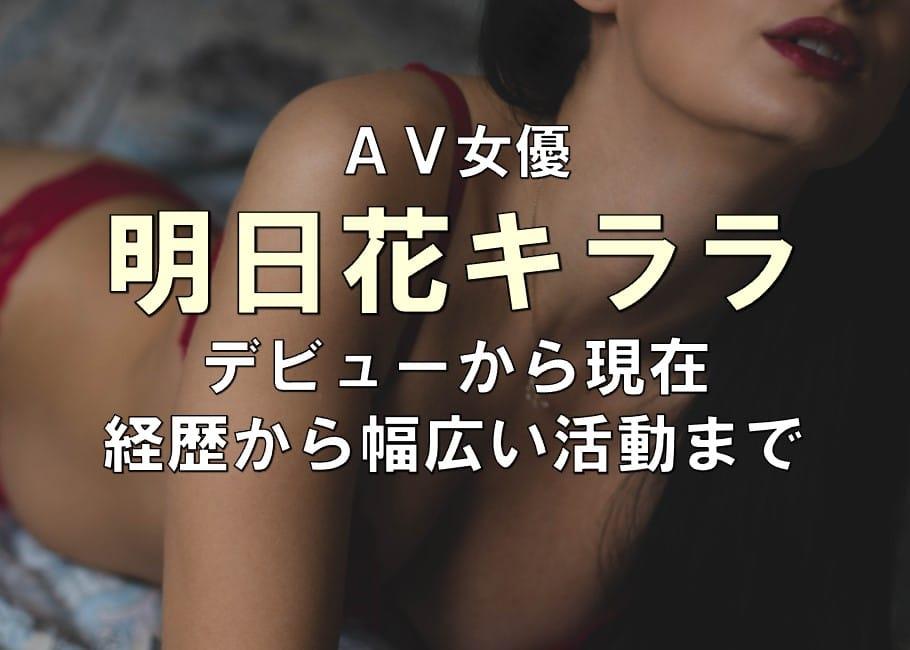 AV女優「明日花キララ」デビューから現在【経歴から幅広い活動まで】