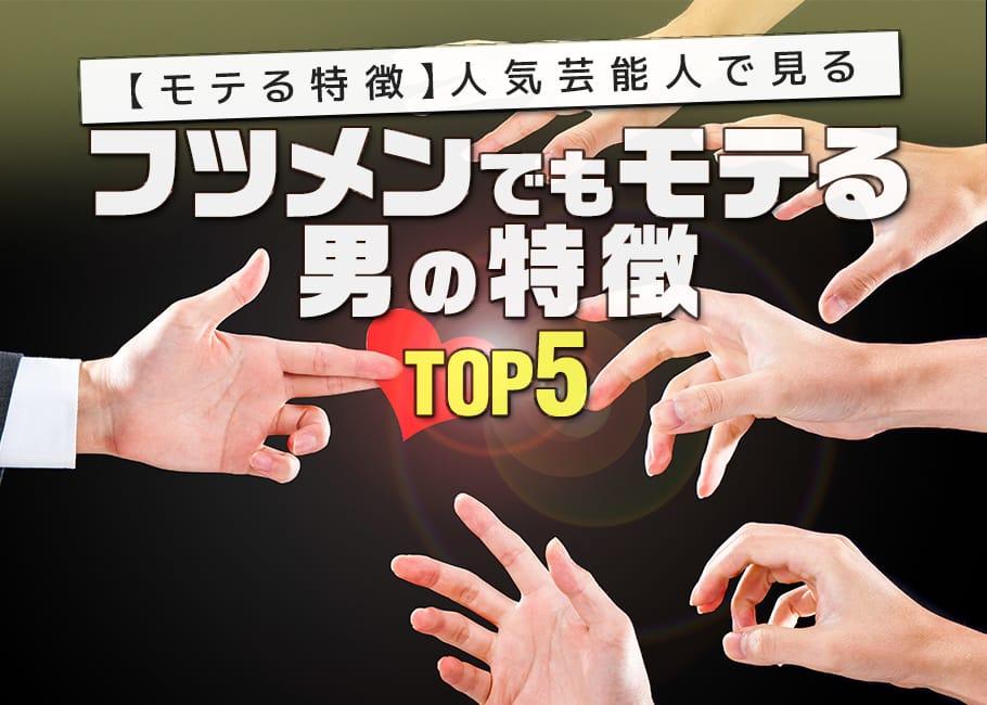 【モテる特徴】人気芸能人で見るフツメンでもモテる男の特徴TOP5