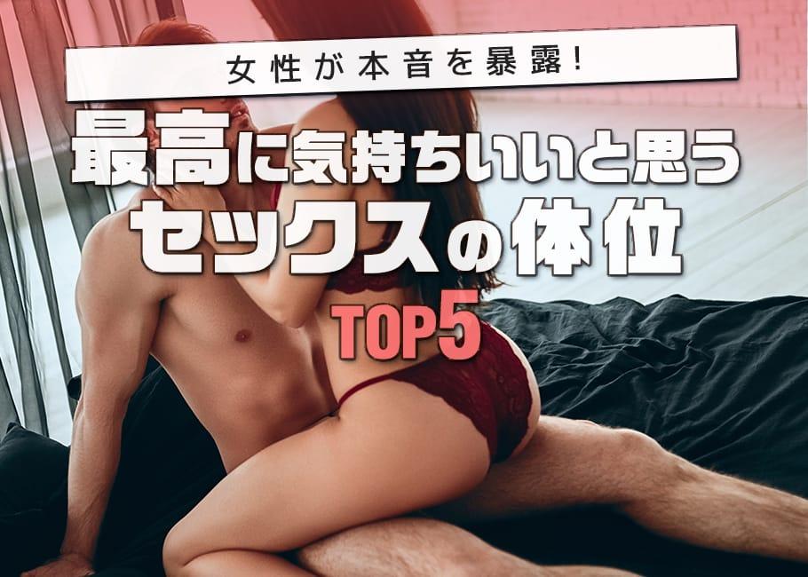 女性が本音を暴露!最高に気持ちいいと思うセックスの体位TOP5