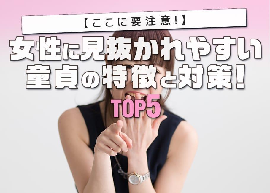 【ここに要注意!】女性に見抜かれやすい童貞の特徴と対策TOP5