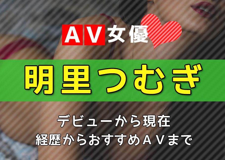AV女優「明里つむぎ」デビューから現在【経歴からおすすめAVまで】