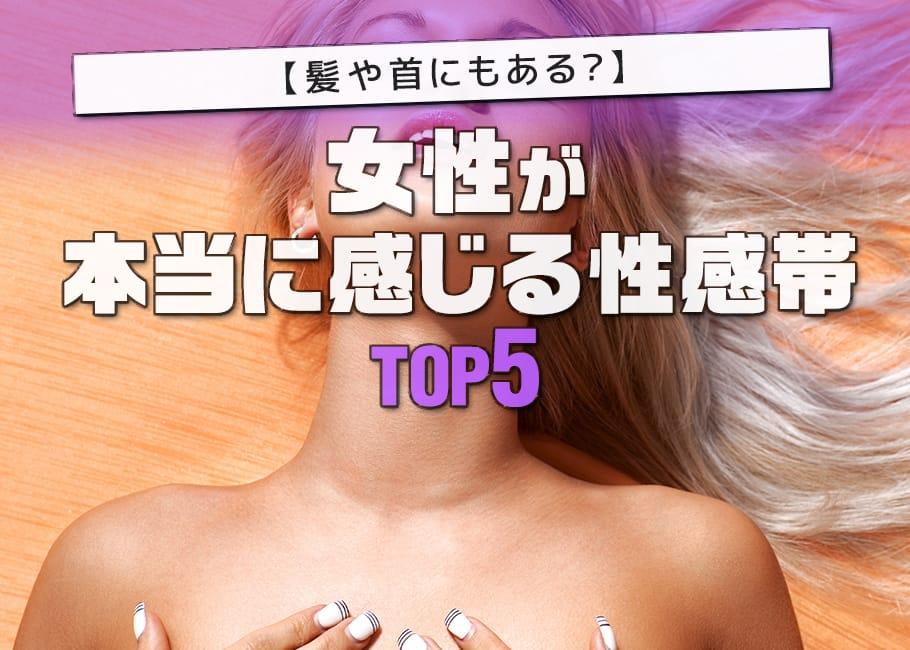 【髪や首にもある?】女性が本当に感じる性感帯TOP5