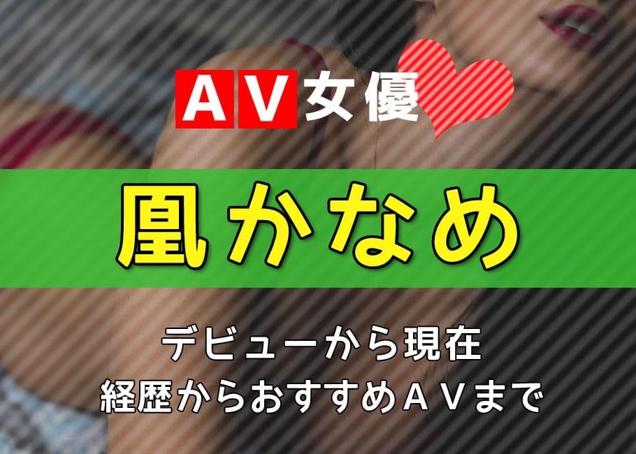 AV女優「凰かなめ」デビューから現在【経歴からおすすめAVまで】