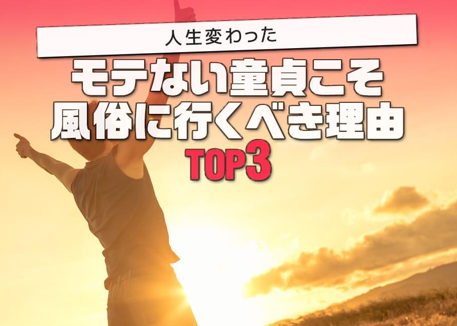 【人生変わった】モテない童貞こそ風俗に行くべき理由TOP3