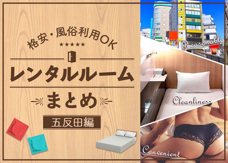 【五反田】風俗利用OKな格安レンタルルームまとめ!