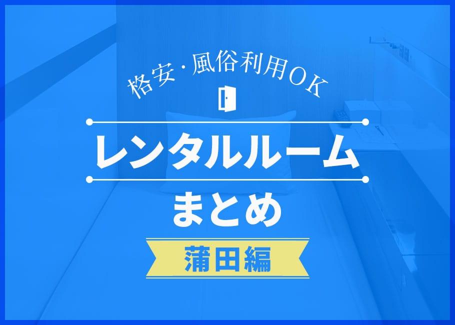 【蒲田】風俗利用OKな格安レンタルルームまとめ!