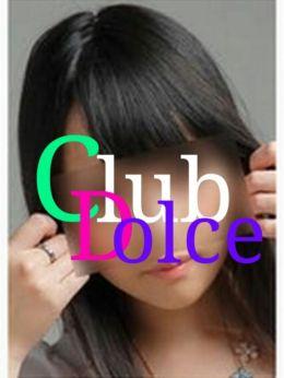 体験入店☆かりな | ドルチェ~Dolce - 成田風俗