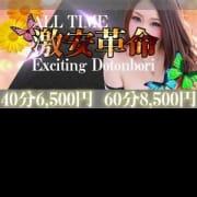 「ALLTIME☆激お得」11/17(土) 20:12 | にゃんだフルボッキ道頓堀のお得なニュース