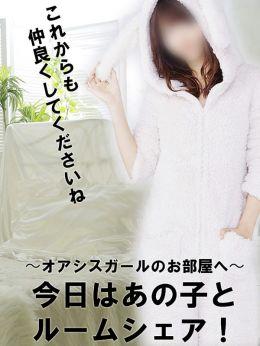 ☆パジャマ姿でお出迎え☆ | Oasis(オアシス) - 広島市内風俗