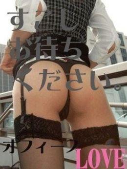 OL・相武キラリさん | オフィースLOVE - 青森市近郊・弘前風俗