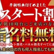 「スタート割はじめました!!」08/08(土) 20:39 | 回転すしっ娘 みつらんのお得なニュース