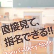 「オープンギャラリースタイル」08/18(土) 07:11 | べっぴんハイスクールDXのお得なニュース