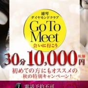 「Go to Meet キャンペーン 」04/23(金) 13:02 | ダイヤモンドクラブのお得なニュース