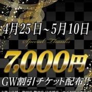 「7,000円割引チケットご進呈!」05/22(水) 21:13 | 大奥 難波店のお得なニュース