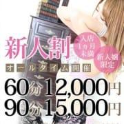 「新人奥様とお得に遊ぼう!」05/23(木) 17:36 | 大奥 難波店のお得なニュース