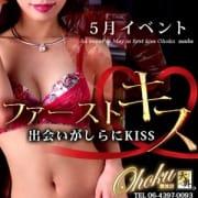 「出会い頭にKISS♥ファースト・キス♥」05/23(木) 18:07 | 大奥 難波店のお得なニュース