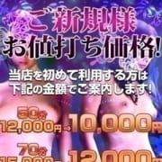 「~愛の蕾~リニューアル!!☆今なら入会金無料!!☆」10/22(月) 16:44 | 愛の蕾のお得なニュース