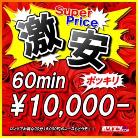 「【特設】60分10,000円!!」09/20(水) 18:07 | 奥様鉄道69 仙台店のお得なニュース