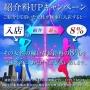 奥様鉄道69 仙台店 - 仙台風俗