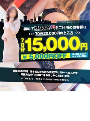 【新規限定】70分15,000円!!(奥様鉄道69 仙台店)のプロフ写真1枚目