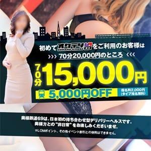 【新規限定】70分15,000円!!