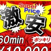 「【特設】60分10,000円!!」04/22(日) 00:07 | 奥様鉄道69 仙台店のお得なニュース