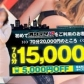 奥様鉄道69 仙台店の速報写真