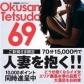 奥様鉄道69 FC仙台店の速報写真