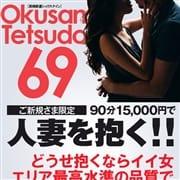 「【新規限定】90分15,000円!!」10/28(水) 16:52 | 奥様鉄道69 FC仙台店のお得なニュース