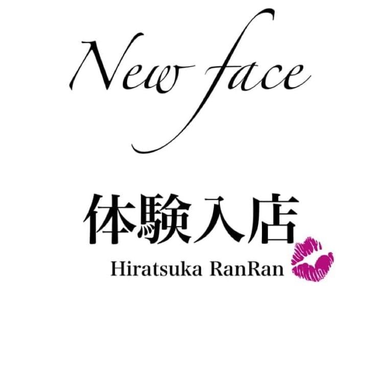 体験入店 | 平塚らんらん(平塚)
