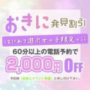 ★おきに発見!!イベント★ ONEPIECE(ワンピース)