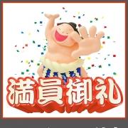 「◆◇激得イベント開催中◆◇」01/12(金) 11:02 | 激安デリヘル番長2NDのお得なニュース