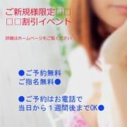「ご新規様限定割引イベント!90分コース2000円OFF!」11/10(金) 15:52 | Wing(ウイング)のお得なニュース