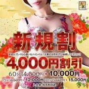 「ご新規様限定イベント♪」04/20(火) 04:34 | 大奥 日本橋店のお得なニュース