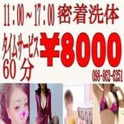 「密着洗体60分¥10000が何と!!¥8000でご案内可能です!!」01/20(水) 16:30 | パルコのお得なニュース