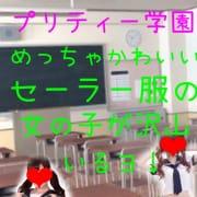 「超激かわセーラー服まつり❤️」05/31(日) 14:01 | プリティーガールのお得なニュース