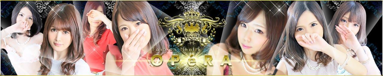 OPERA(オペラ)